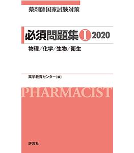 薬剤師国家試験対策 必須問題集I 2020