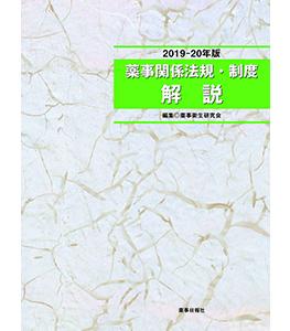 2019-20年版 薬事関係法規・制度 解説