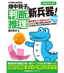 大卒程度 公務員試験 畑中敦子の判断推理の新兵器! 令和版