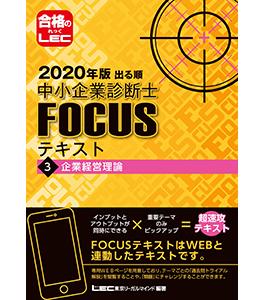 2020年版 出る順中小企業診断士FOCUSテキスト 3 企業経営理論【WEBと連動!QRコードから過去問類題へチャレンジ!】