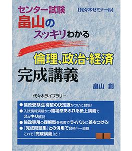 畠山のスッキリわかる倫理、政治・経済完成講義―センター試験