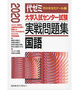 国語 2020年版 (大学入試センター試験実戦問題集)