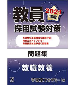 教員採用試験対策 問題集 教職教養 2021年度版