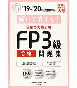 19-20 解いて覚える! 資格の大原公式 FP3級合格問題集