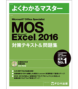 Microsoft Office Specialist Microsoft Excel 2016 対策テキスト& 問題集