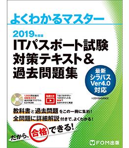 2019年度版 ITパスポート試験 対策テキスト&過去問題集