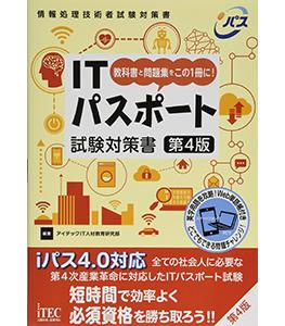ITパスポート試験対策書第4版