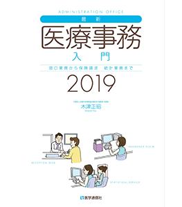 最新・医療事務入門 2019年版: 窓口業務から保険請求