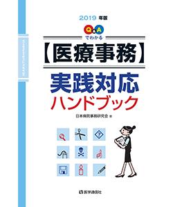 Q&Aでわかる【医療事務】実践対応ハンドブック 2019年版