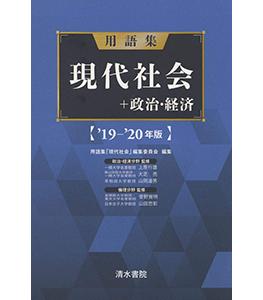 用語集現代社会+政治・経済 '19ー'20年版