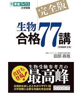 生物合格77講【完全版】