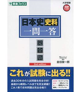 日本史史料一問一答【完全版】2nd edition