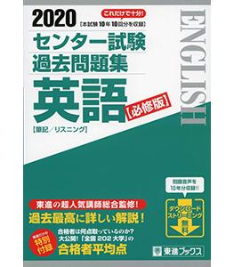 2020 センター試験過去問題集 英語【必修版】