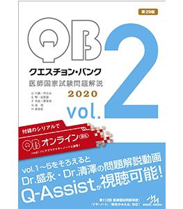 クエスチョン・バンク 医師国家試験問題解説 2020 vol.2
