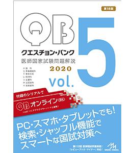 クエスチョン・バンク CBT 2020 vol.5