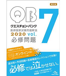 クエスチョン・バンク 医師国家試験問題解説 2020 vol.7 必修問題