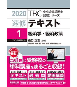 速修テキスト〈1〉経済学・経済政策〈2020年版〉