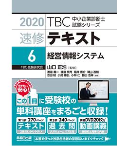 速修テキスト〈6〉経営情報システム〈2020年版〉