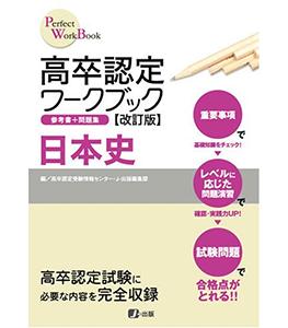 高卒認定ワークブック改訂版 日本史