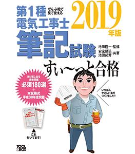 2019年版 ぜんぶ絵で見て覚える第1種電気工事士 筆記試験すい~っと合格