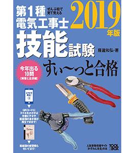 ぜんぶ絵で見て覚える 第1種電気工事士 技能試験すい~っと合格2019年版