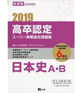 2019高卒認定スーパー実戦過去問題集 日本史A・B