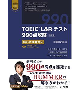 【CD2枚付】TOEIC L&Rテスト990点攻略 改訂版: 新形式問題対応