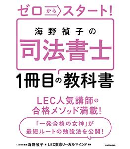 ゼロからスタート! 海野禎子の司法書士1冊目の教科書