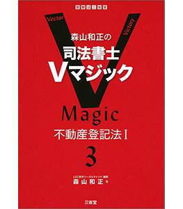 森山和正の 司法書士Vマジック 3 不動産登記法 I