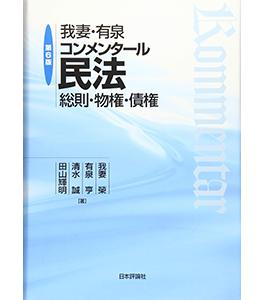 我妻・有泉コンメンタール民法 第6版 総則・物権・債権