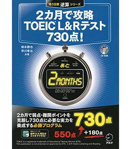 CD-ROM付 2カ月で攻略TOEIC