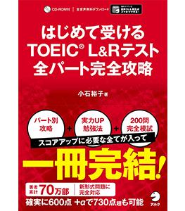 はじめて受けるTOEIC(R) L&Rテスト 全パート完全攻略