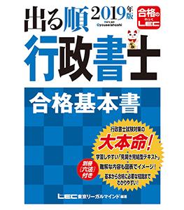 2019年版出る順行政書士 合格基本書