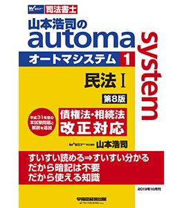 司法書士 山本浩司のautoma system
